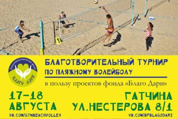 Ищем спонсоров благотворительного турнира по пляжному волейболу