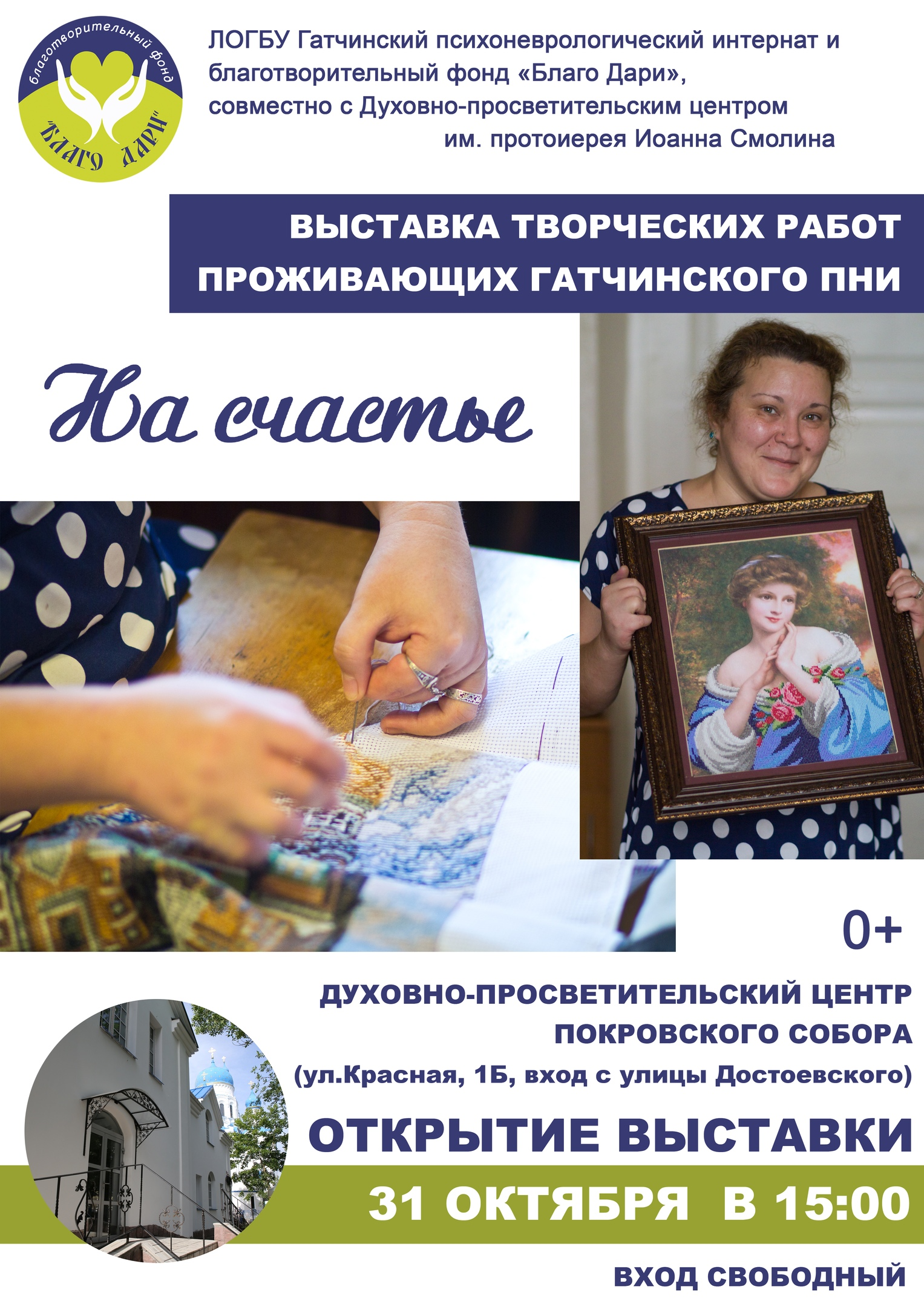 31 октября 2019 г. благотворительный фонд «Благо Дари» открывает уникальную выставку творческих работ жителей Гатчинского психоневрологического интерната (ПНИ) «На счастье»