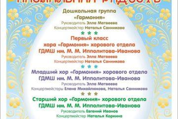Афиша благотворительного концерта Пасхальная радость 28.04.2019