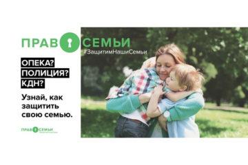 защита прав родителей и детей - памятка от МОО За права семьи