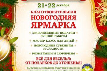 """ТЦ """"Галерея"""" и благотворительный фонд """"Благо Дари"""" приглашают на II Новогоднюю ярмарку!"""