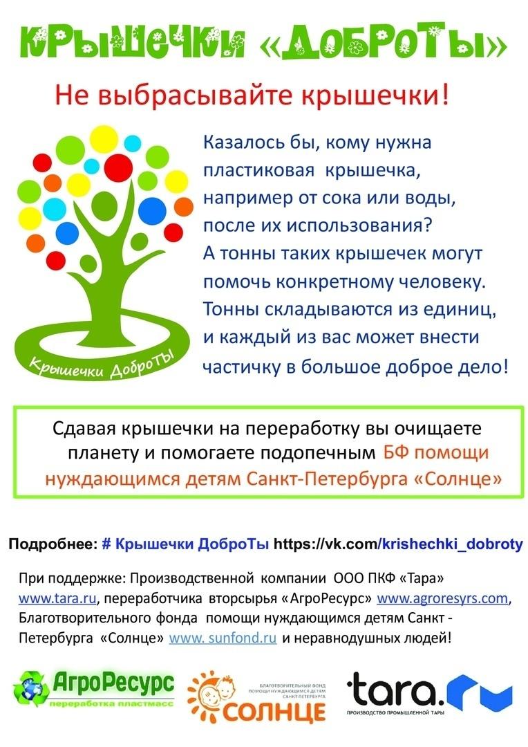Сбор Крышечек ДоброТы на территории фонда Благо Дари
