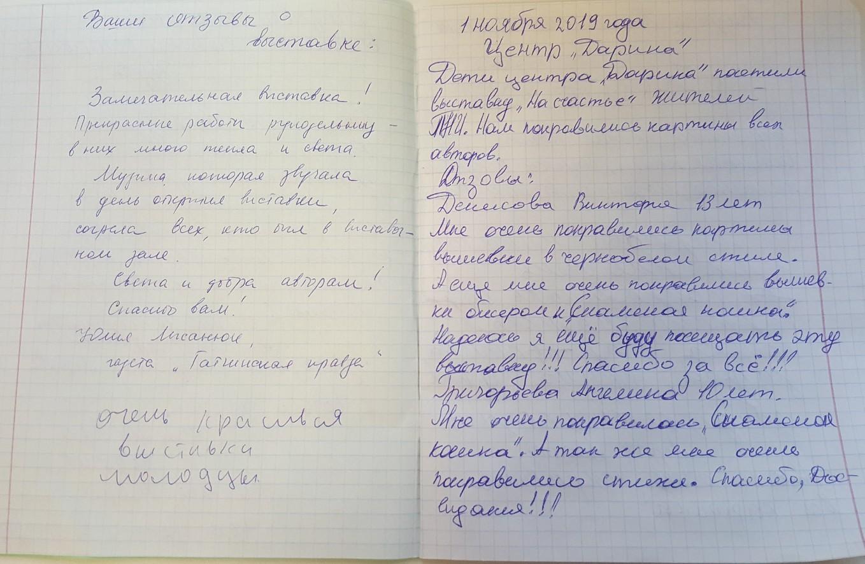 """1 ноября выставку творческих работ проживающих в Гатчинском ПНИ посетили дети из Гатчинского комплексного центра социального обслуживания населения """"Дарина"""""""