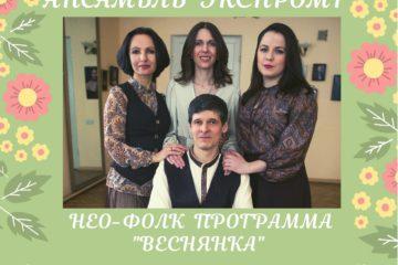 """Приглашаем на концерт ансамбля """"ЭКСПРОМТ""""!"""